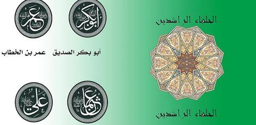 صوره اخر الخلفاء الراشدين في الخلافة الاسلامية