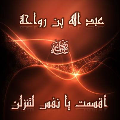 صوره سيرة شاعر الرسول الله بن رواحة