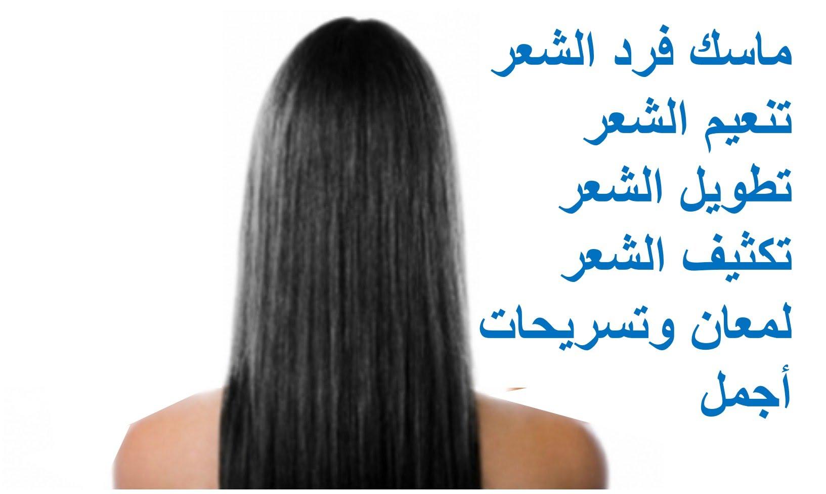صوره وصفات لنعومة الشعر الجاف