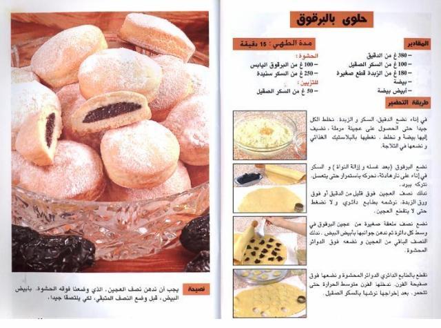 صوره وصفات حلويات جزائرية متنوعة