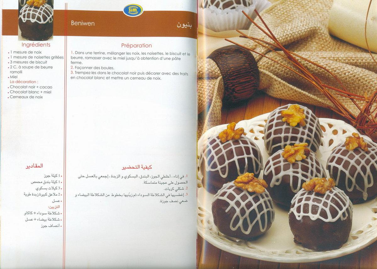بالصور وصفات حلويات جزائرية متنوعة 20160709 40