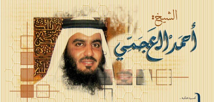 صوره الشيخ احمد على العجمي