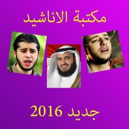 صوره اناشيد اسلامية جديدة 2017