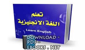 صوره مجموعة اسماء كتب انجليزية