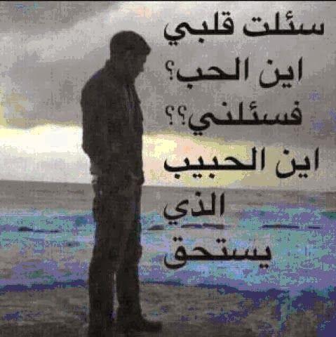 صوره شعر حزين عن الحب المفقود
