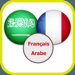 بالصور قاموس ناطق عربي فرنسي 20160709 89