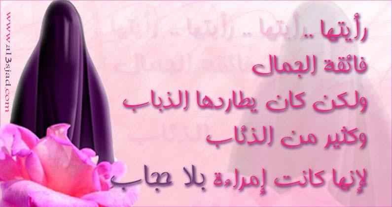 صوره حجابي حياتي الحجاب زينة الاسلام