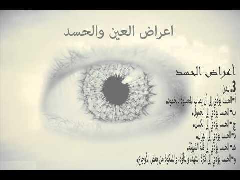 صوره كيفية الوقاية من العين