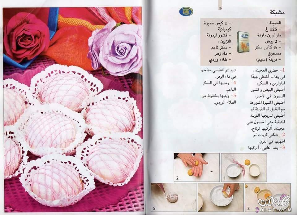بالصور وصفات حلويات جزائرية متنوعة