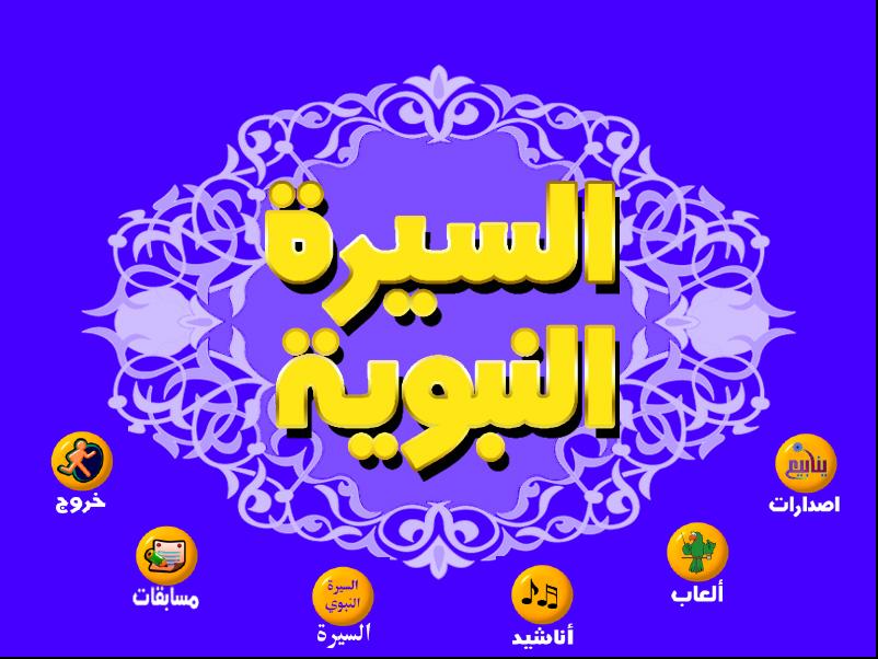 صورة سيرة النبي محمد كاملة , اعرف سيرة حبيبك المصطفي عليه الصلاه والسلام 20160710 116