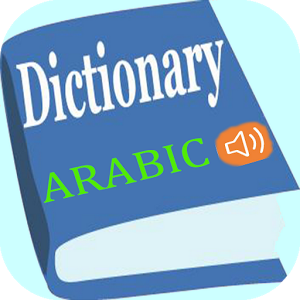 بالصور قاموس ناطق انجليزي عربي 20160710 118