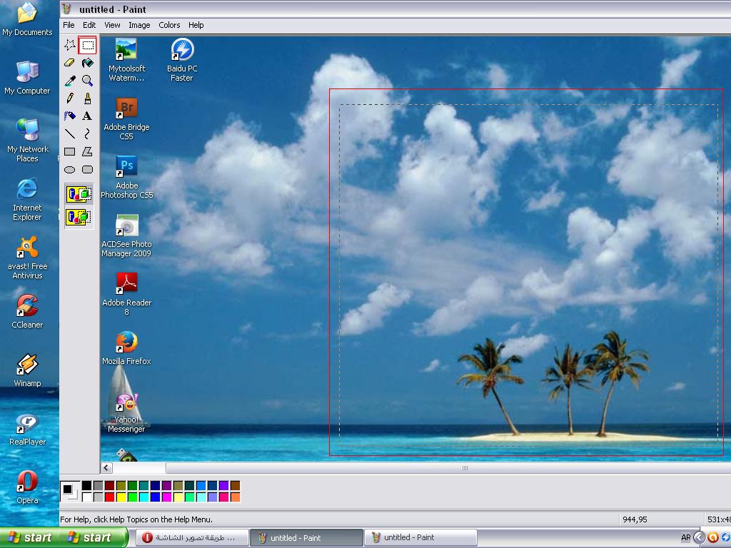 بالصور طريقة تصوير الشاشة من الكمبيوتر بدون برنامج 20160710 122