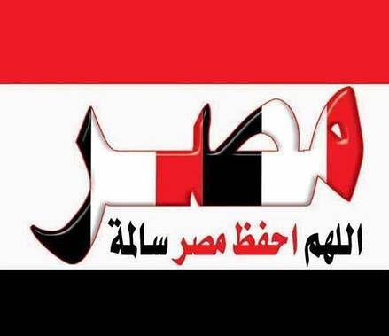 صور نشيد عن مصر ام الدنيا