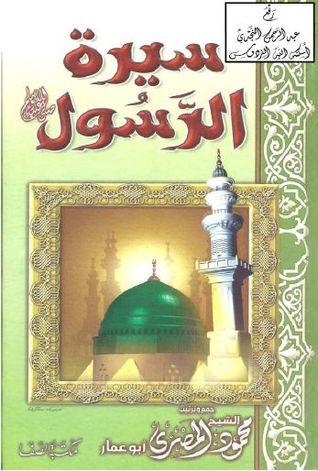 صورة سيرة النبي محمد كاملة , اعرف سيرة حبيبك المصطفي عليه الصلاه والسلام 20160710 1406