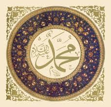 صورة سيرة النبي محمد كاملة , اعرف سيرة حبيبك المصطفي عليه الصلاه والسلام 20160710 1407