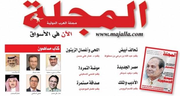 بالصور مجلة المجلة المصرية 20160710 1467