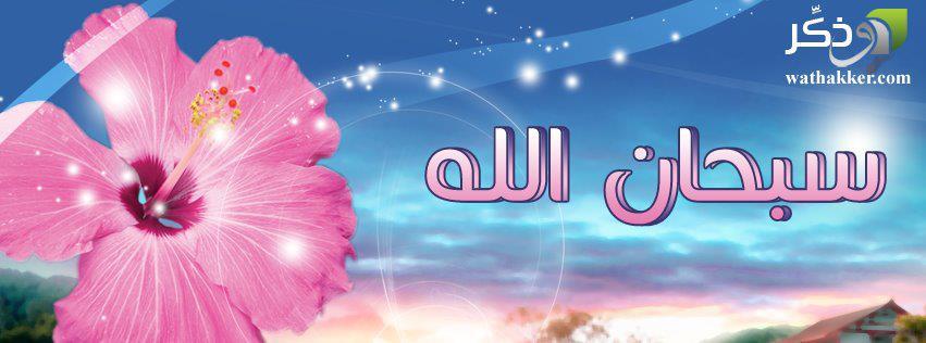 خلفيات اسلامية  للفيس 2019 خلفيات 7hob.com135456017053