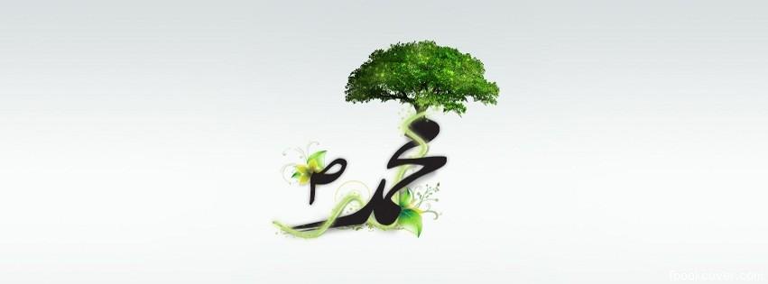 خلفيات اسلامية  للفيس 2019 خلفيات 7hob.com135456017066