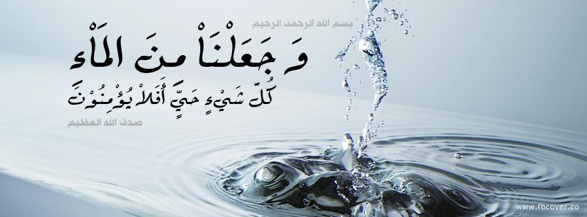 خلفيات اسلامية  للفيس 2019 خلفيات 7hob.com135456017069