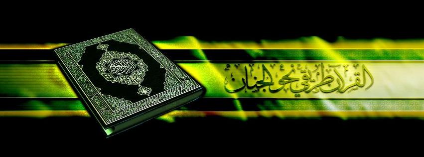 خلفيات اسلامية  للفيس 2019 خلفيات 7hob.com135456017073
