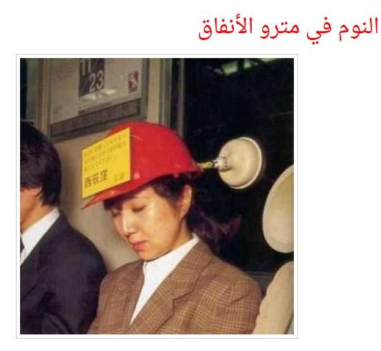 صور اخر اختراعات اليابان بالصور