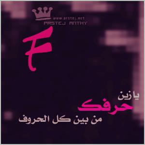 حرف F في قلب اجمل بنات