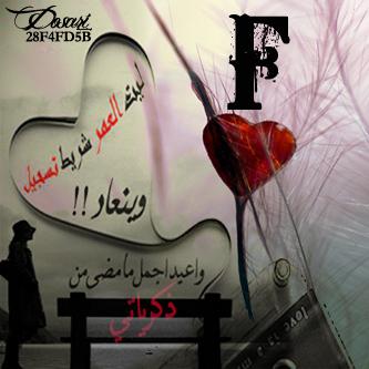 صور حرف f في قلب