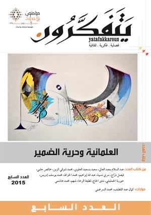 بالصور مجلة بلا حدود مجلة متنوعة عربية 20160710 1911