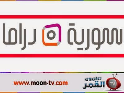 صوره تردد قناة سوريا دراما على النايل سات