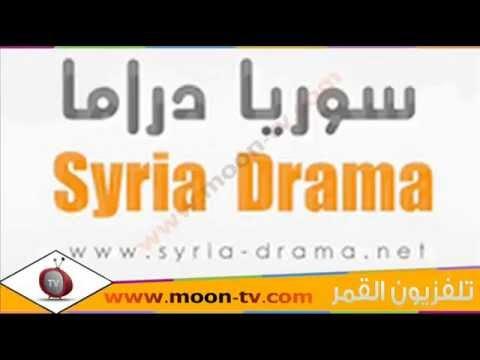 بالصور تردد قناة سوريا دراما على النايل سات 20160710 1955