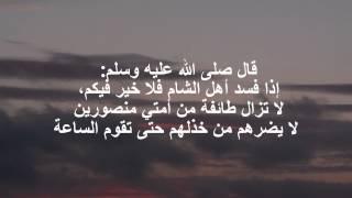 صور اذا فسد اهل الشام فلا خير فيكم