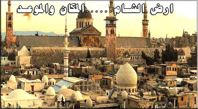 بالصور اذا فسد اهل الشام فلا خير فيكم 20160710 209