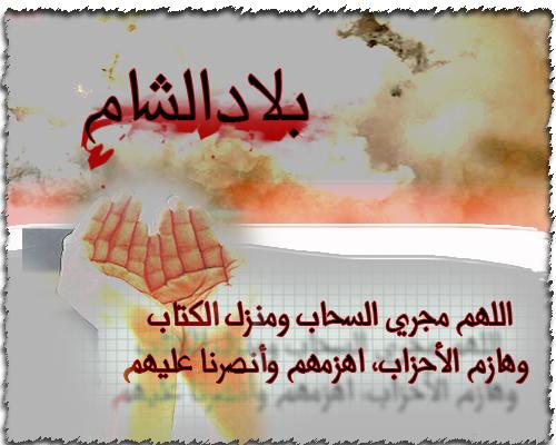 بالصور اذا فسد اهل الشام فلا خير فيكم 20160710 210