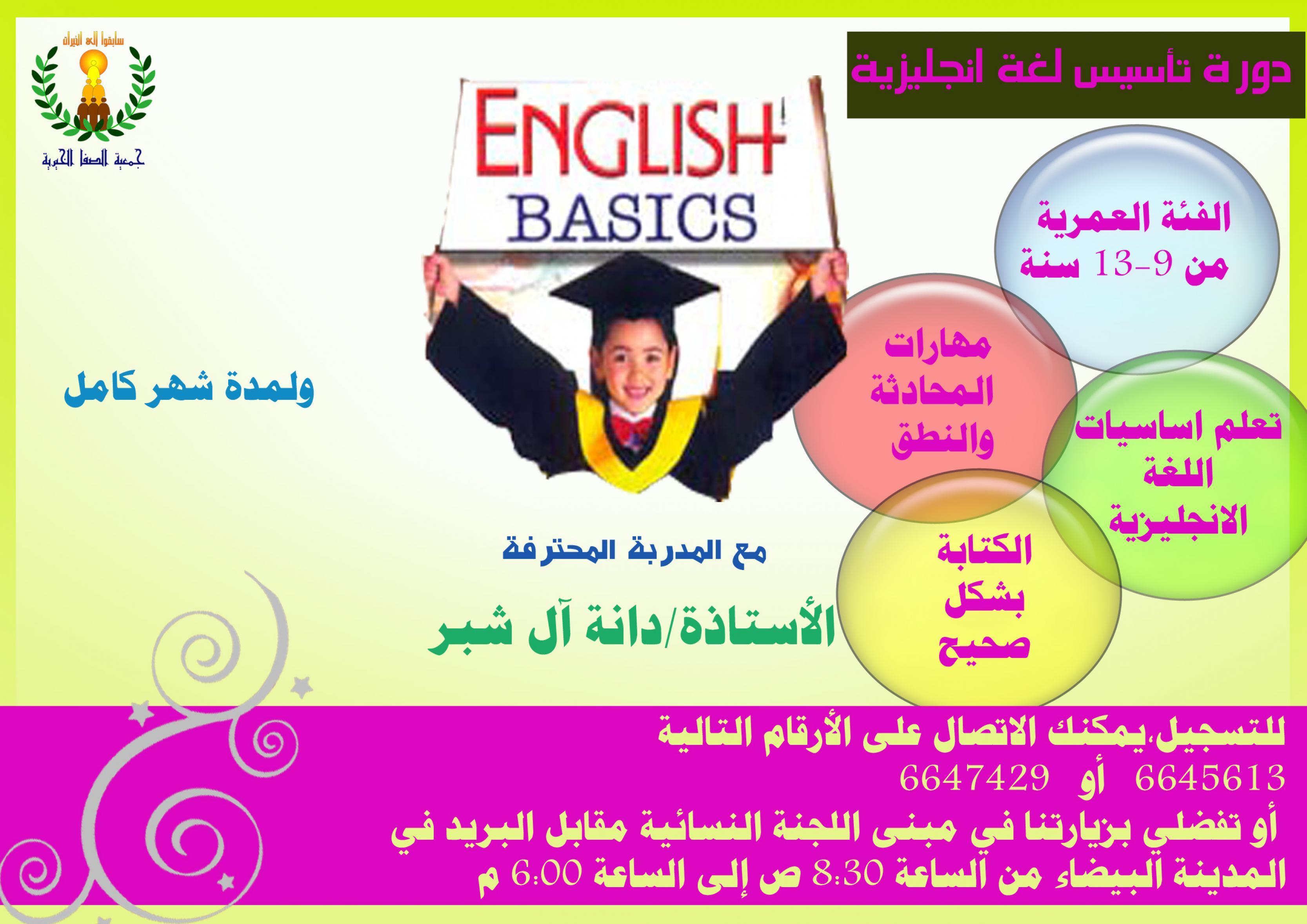 صور اعلان دورات اللغة الانجليزية العامة
