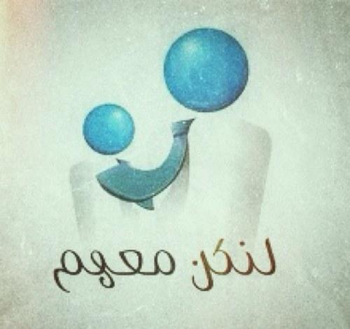 بالصور مراكز التربية الخاصة في جدة