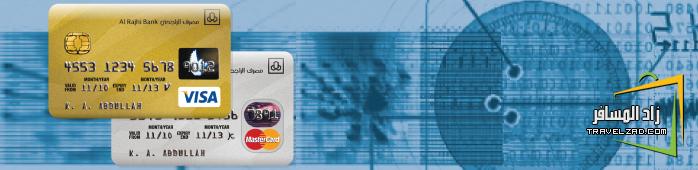 بالصور تعريف بطاقات الائتمان الراجحي 20160710 43