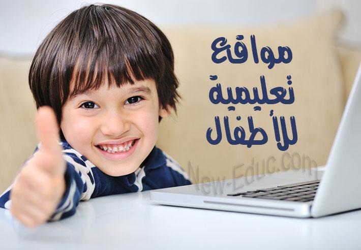 صوره افضل الاماكن تعليمية للاطفال