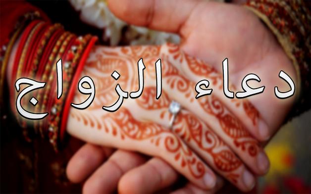 بالصور دعاء لتيسير الزواج ان شاء الله 20160710 72