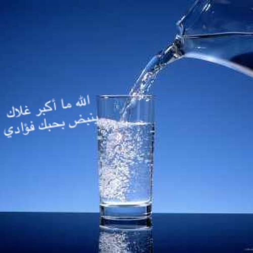 صوره تفسير الاحلام الماء في المنام