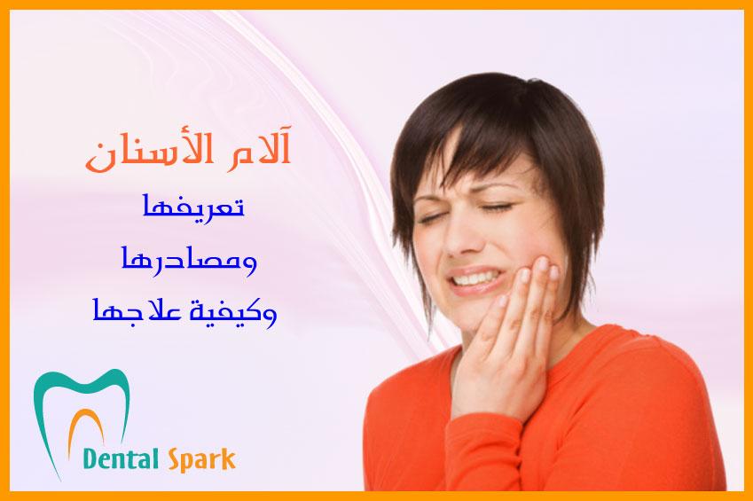 بالصور طريقة علاج وجع الاسنان 20160710 917
