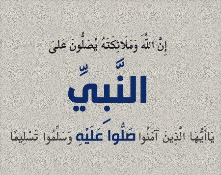 اللهم صل وسلم عليه في كل وقت وحين