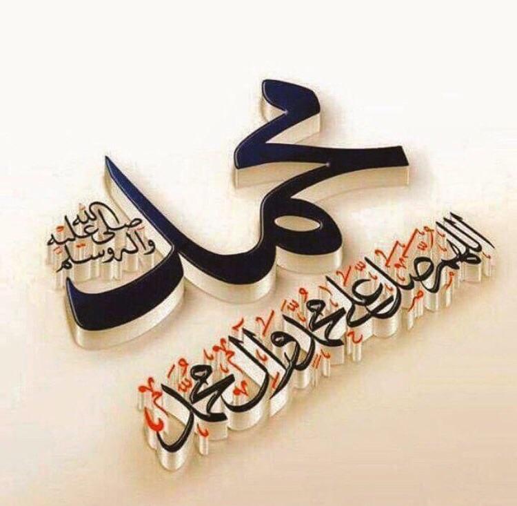 اللهم صل وسلم على نبي الرحمة
