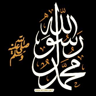 اللهم صلي على سيدنا محمد مزخرفة اجمل بنات