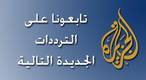 صور تردد قنوات الجزيرة مصر