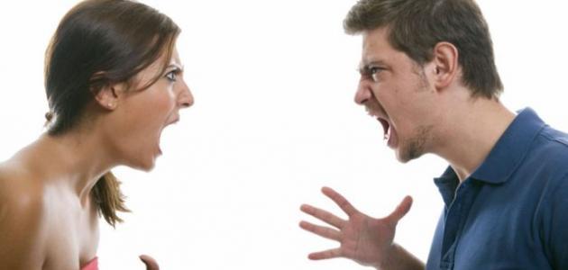 حل المشكلات الزوجيه