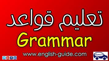 بالصور تعليم اللغة الانجليزية للمبتدئين 20160711 1560