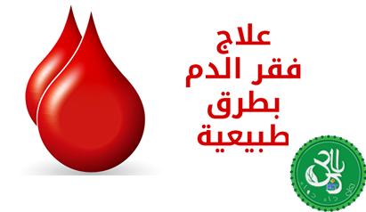 بالصور علاج البرودة في الدم بالاعشاب 20160711 21