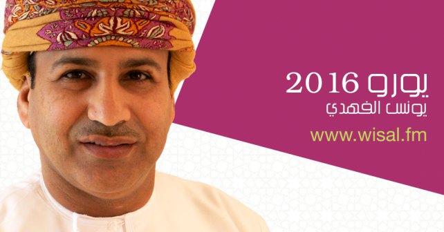 بالصور اذاعة وصال من سلطنة عمان 20160711 2104