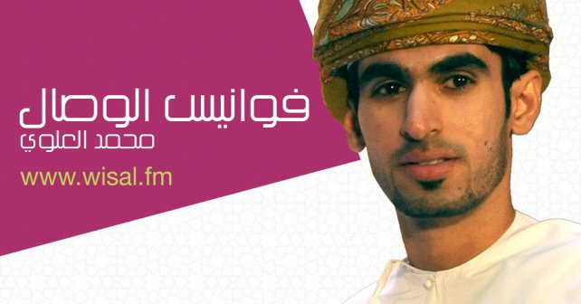 بالصور اذاعة وصال من سلطنة عمان 20160711 2106