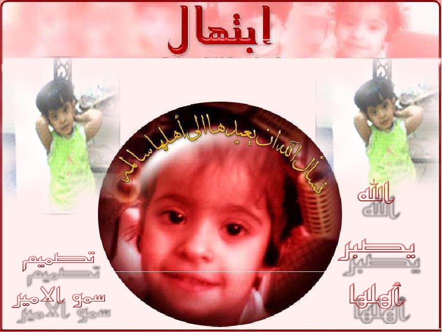 بالصور العثور على الطفله ابتهال ولكن صدمه هزت عائلتهااا 20160711 2351